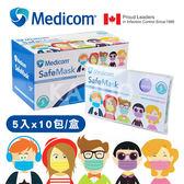 【Medicom麥迪康】馬卡龍繽紛多色醫療口罩 5入x10包/盒 (共50入)