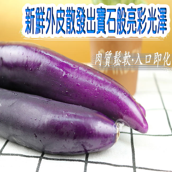 鮮採家 台灣鮮嫩長條紫茄子3台斤