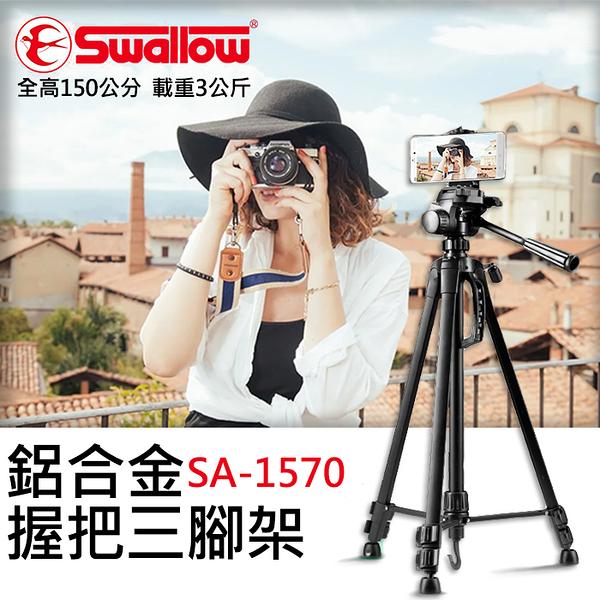 【送手機夾+腳架袋】Swallow SA-1570 鋁合金握把式三腳架 攝錄兩用 掛勾穩定 高157CM 載重3Kg