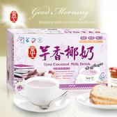 【京工】芋香椰奶(30入)~660g/盒~奶素食