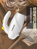 打蛋器 電動打蛋器家用烘焙工具套小型自動打蛋機奶油打發器和面攪拌 莎瓦迪卡