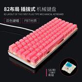 金屬背光游戲 機械鍵盤KANANIC DKD 軸體熱插拔 無沖82鍵lol青軸【潮咖地帶】