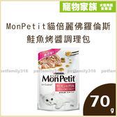 寵物家族-MonPetit貓倍麗佛羅倫斯鮭魚烤醬調理包70g