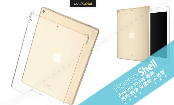 英國 Pipetto Protective Shell iPad Pro 10.5 / iPad Air 3 專用 透明 輕薄 保護殼 公司貨
