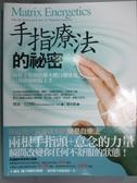 【書寶二手書T4/養生_WFC】手指療法的秘密-兩根手指頭啟動本體自癒能量_劉永毅, 理查.巴列