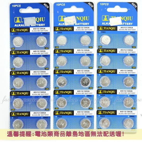 【GU322】環保型鈕扣電池/水銀電池AG12 386A 手錶電池 (一卡10顆)~不拆售★EZGO商城★