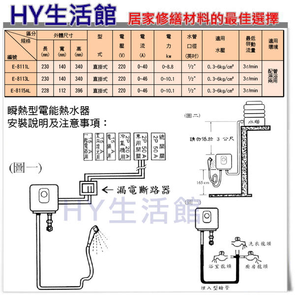 TENCO/振吉/電光牌 即熱式電熱水器 E-8111L 防空燒 自動洩壓 漏電保護 多重安全裝置【不含安裝】