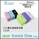 ◆Xmart C1 雙孔商檢2.2A U...