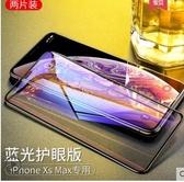iPhoneX鋼化膜XR蘋果X全屏覆蓋iPhone xs