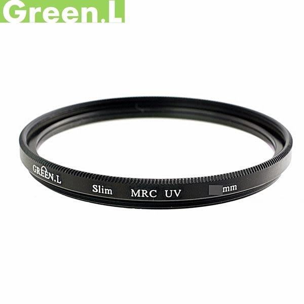 我愛買#超薄框Green.L16層膜58mm保護鏡58mm濾鏡多層鍍膜mc-uv濾鏡mc-uv保護鏡率鏡,非Kenko MARUMI HOYA B+W