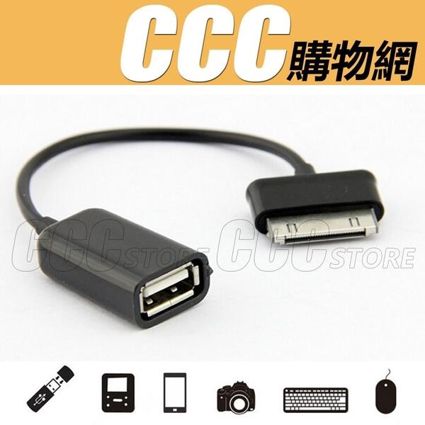 三星GALAXY平板USB OTG Host資料連接線 P7500 P6200 P6800 P3100 N8000 TAB 2 7.0 7.7 8.9 NOTE 10.1