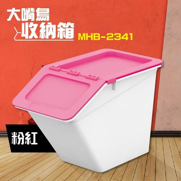 【樹德】大嘴鳥收納箱 MHB-2341 【粉紅】 分類箱 收納箱 整理箱 歸類箱 玩具箱 置物箱 多功能