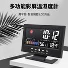 ◆【贈 4號電池x2】多功能彩屏溫濕度計...