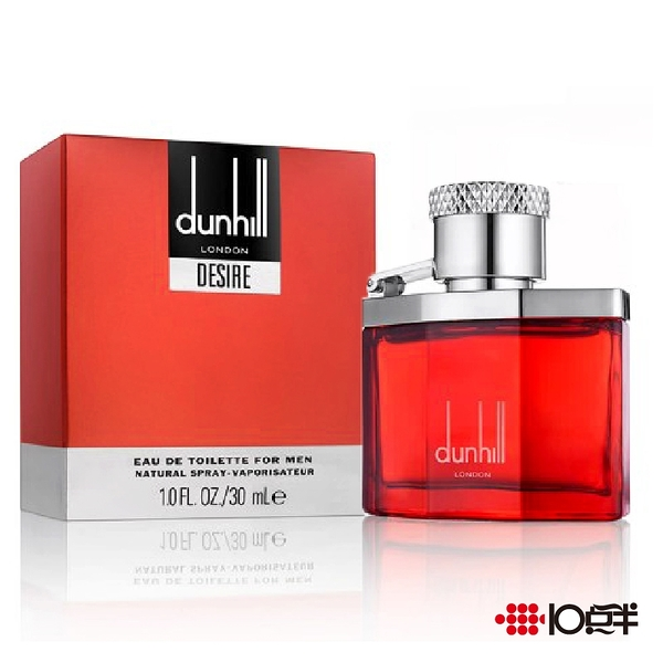Dunhill 尋歡男性淡香水 30ml *10點半美妝館*
