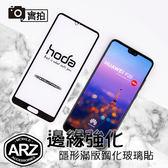hoda 2.5D隱形進化版 0.21mm邊緣強化滿版玻璃保護貼 華為 P20 Pro 9H鋼化玻璃螢幕保護貼 ARZ