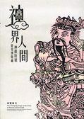神界.人間︰臺史博館藏神像特展