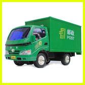 全館83折大號工程車郵政車模型快遞車大貨車卡車 兒童玩具車男孩子3-6周歲