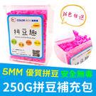 【酷樂寶colorbox】百貨櫃專用 DIY 拼豆補充包250g 約3750顆 36色 5MM優質拼豆 安全無毒