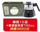 【黑琵款牛蒡黑豆茶/糙米茶+750cc玻璃壺】-養顏美容 大份量 健康飲品