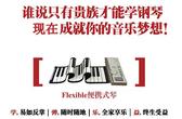 61鍵便攜鋼琴便攜電子琴折疊軟鋼琴MIDI接口便攜初學筒手創意禮品