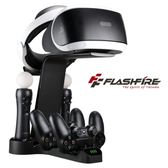 FlashFire PS4 VR/手把/MOVE AII IN ONE充電支架 PSVR支架 手把充電 強強滾