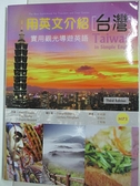 【書寶二手書T2/語言學習_ECB】用英文介紹台灣:實用觀光導遊英語_Paul O Hagan