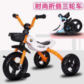 兒童三輪車腳踏車寶寶自行車輕便折疊玩具車