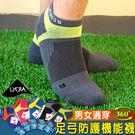 Amiss【A602-7】全面包覆-專業級萊卡足弓機能氣墊襪(5色)