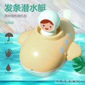 髪條潛水艇寶寶洗澡玩具兒童嬰兒戲水男孩女孩水上游泳水晶鞋坊