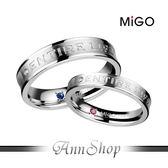 【米格MiGO‧一生一世白鋼戒指】【單個】情人/情侶對戒