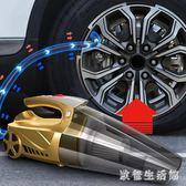 車用吸塵器 充氣汽車打氣泵強力專用兩用車用家用小型大功率四合一 LC3521 【歐爸生活館】