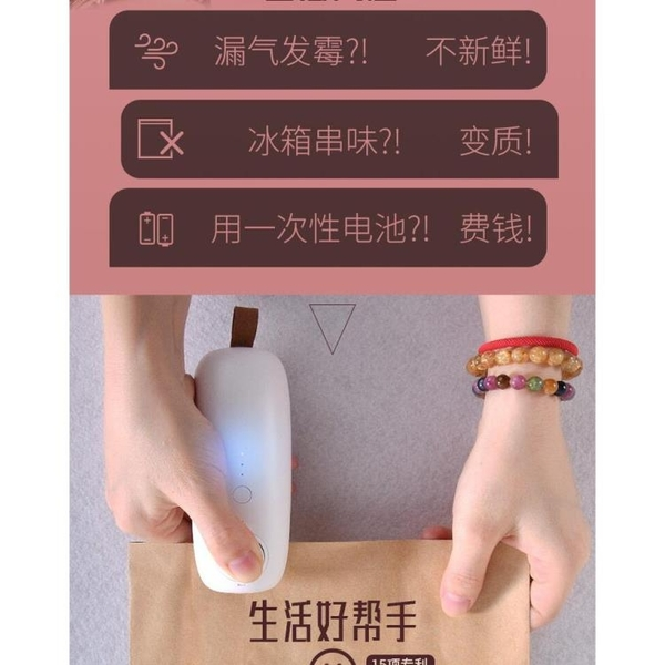 真空封口機 飛比USB充電迷你便攜迷小 封口機 小型家用塑料袋開袋真空包裝 封口器