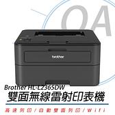 BROTHER HL-L2365DW A4 高速 雙面 無線 黑白 雷射 印表機 原廠公司貨