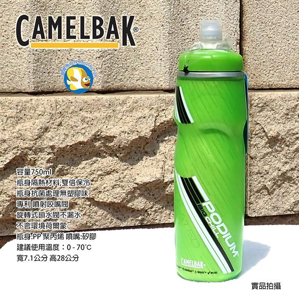 Camelbak 750ml Podium 雙倍保冷 噴射水瓶 草原綠;蝴蝶魚戶外