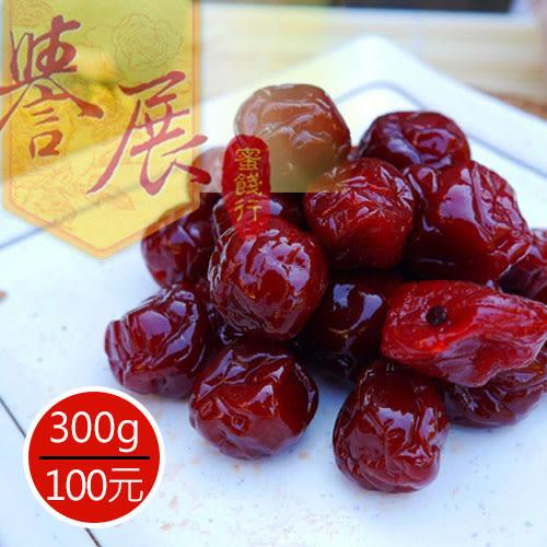 【譽展蜜餞】草梅脆李(脫水李) 300g/100元