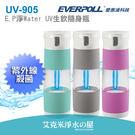 【EVERPOLL】愛惠浦科技淨Water UV生飲隨身瓶/濾水壺 UV-905(簡約灰)