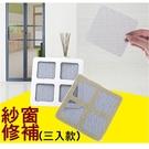 紗窗修補 3入 紗窗 修理 五金 補洞 膠帶 防蚊 防蟲 DIY 黏貼 非3M【RS600】