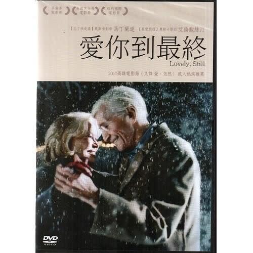 愛你到最終 DVD(購潮8)