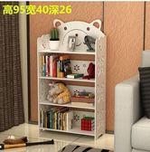 簡易雕花兒童小書櫃書架自由組合置物架學生現代簡約客廳落地格架