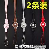 適用于手機掛繩掛脖繩子女款個性創意U盤鑰匙鏈長短吊繩掛件掛飾 居家家生活館