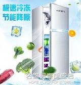 冰箱家用雙門小型宿舍辦公室單人用雙開門三門冷凍迷你小冰箱 220VNMS名購居家