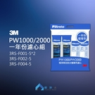 3M PW1000 PW2000 純水機...