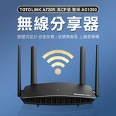 壁掛設計 雙頻 totolink a702r 無線分享器 路由器 hub 無線 ip分享器 網路分享器