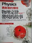 【書寶二手書T7/科學_MPU】物理定律發現的故事Physics-勇敢者_李廣明等