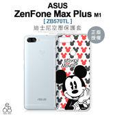迪士尼 ASUS ZenFone Max Plus M1 ZB570TL 空壓殼 手機殼 史迪奇 米妮 米奇 彩繪 防摔 氣墊 保護套