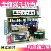 【小福部屋】【大阪店鋪系列 元組串燒】日本原裝 和風袖珍屋 親子DIY 玩具【新品上架】
