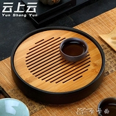 陶瓷茶盤圓形茶托儲水家用功夫茶具小茶台簡約干泡台實木托盤 【全館免運】