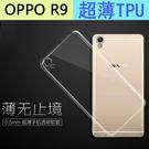 【陸少】極致超薄 OPPO R9 手機殼 超薄TPU 5.5寸 防水印 oppo r9透明殼 r9保護套 軟殼