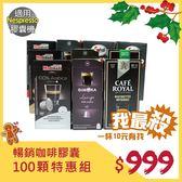 YES18-27 年終優惠-100顆暢銷咖啡膠囊特惠組☕Nespresso膠囊機專用 ☕