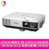 分期0利率 EPSON 愛普生 EB-2255U  5000流明 WUXGA 3LCD 商務投影機-公司貨 原廠3年保固